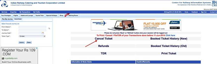 Cancel Indian Railway IRCTC Ticket