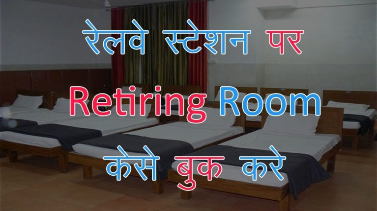 how to book railway retiring room online