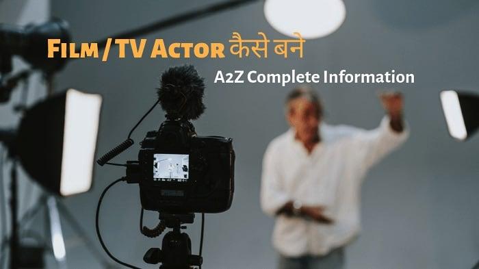 Film-TV-serial-Actor-कैसे-बने