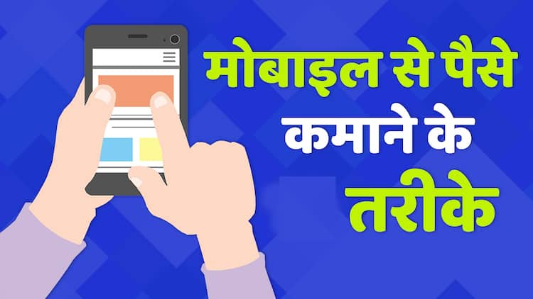 How to make money from Mobile phhone in hindi 2020