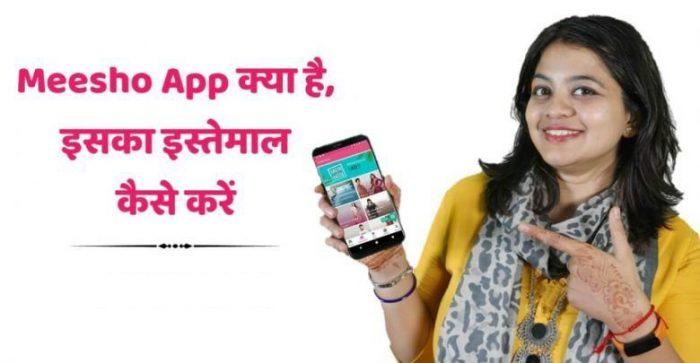 Meesho-App-kya-hai