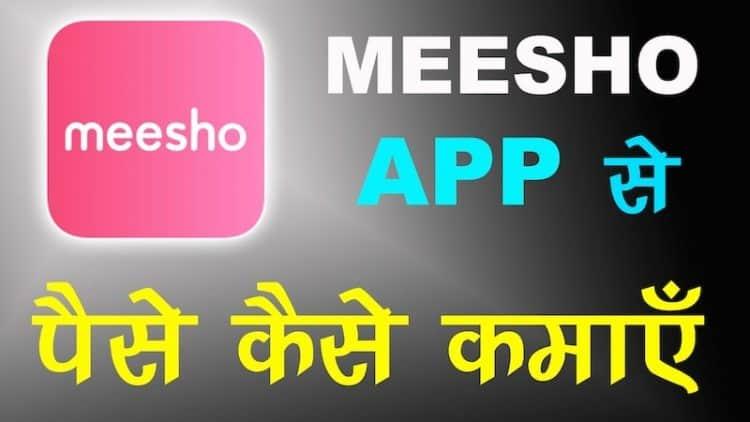 Meesho-App-se-Paise-Kaise-Kamaye
