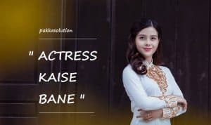 actress-kaise-bane-300x178