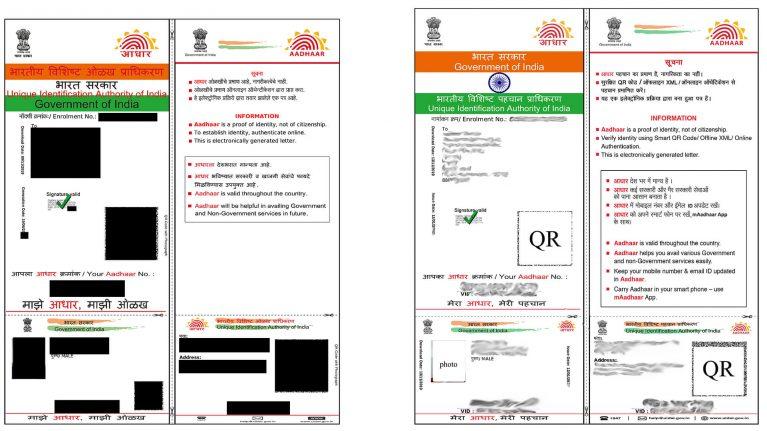 Mobile se aadhaar card kaise download karen