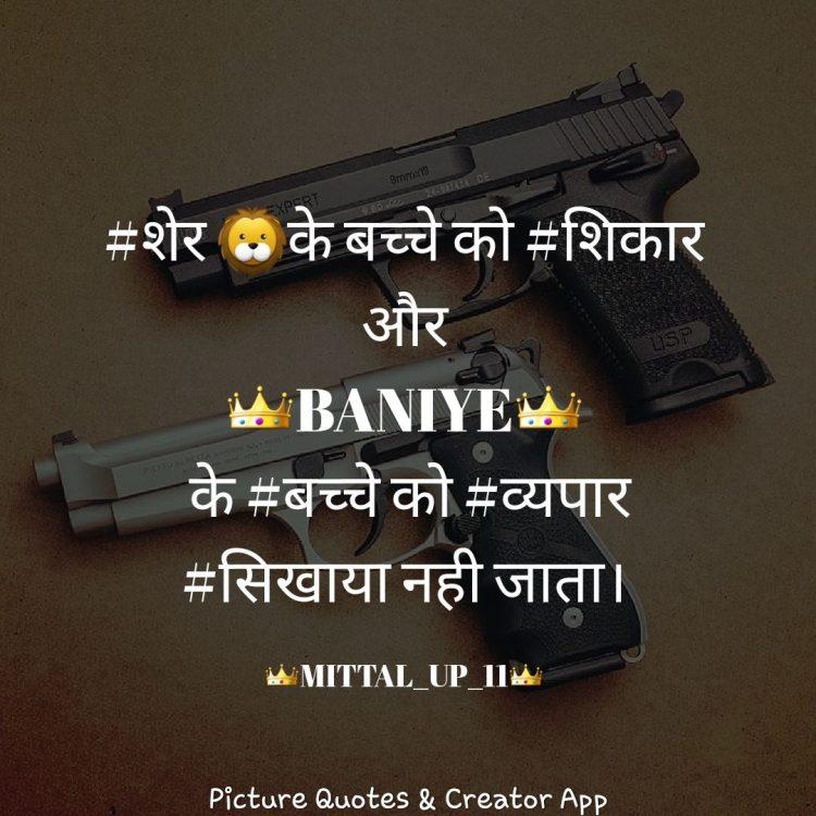Baniya Gotra List