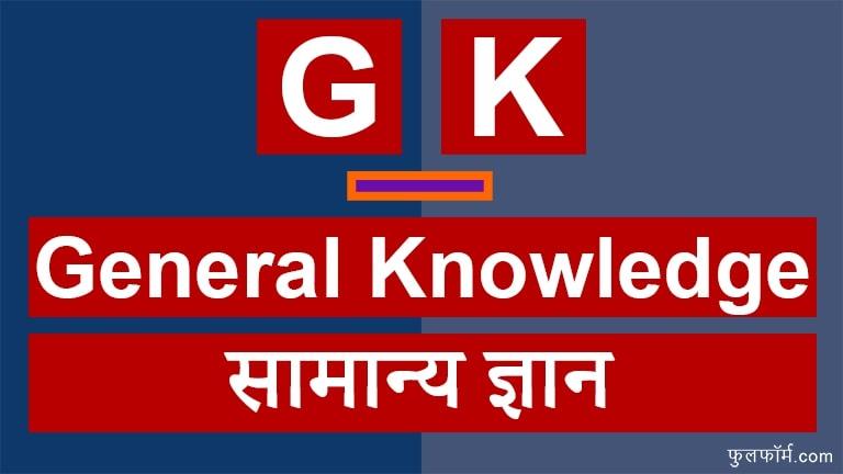 GK ka full form kya hota hai
