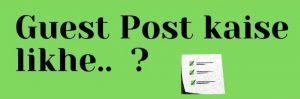 Hindi Blog Guest Post