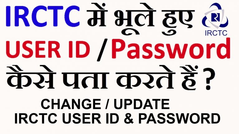 recover the lost IRCTC User ID and Password