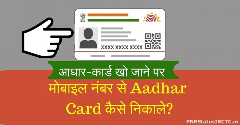 Mobile-Number-se-Aadhar-Card-kaise-nikale-download-kare-Online-Hindi