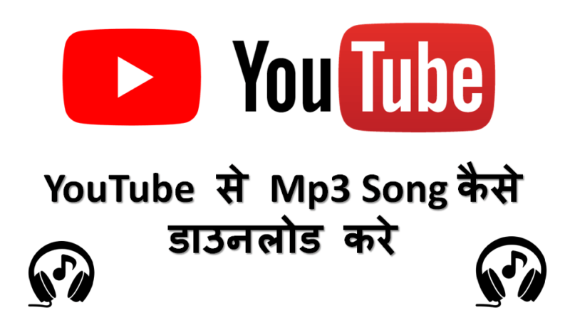 Youtube-Se-Mp3-Download-Kaise-Kare-800x450