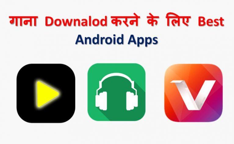 mp3 गाना डाउनलोड करने का एप्स
